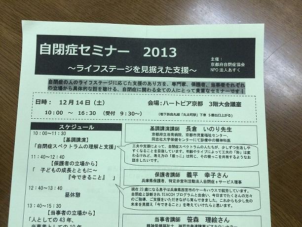 2013-11-25 20.30.21.jpg